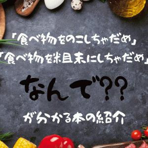 「食べ物をのこしちゃだめ」「食べ物を粗末にしちゃだめ」と怒られたら読んでみると納得する本の紹介です