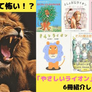 「ライオンって怖い!」って人に気持ちを変えて欲しいのでおススメする「やさしいライオン」が出てくる本6冊です