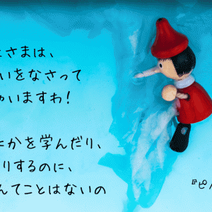 『ピノッキオの冒険』の名言から考える「年齢をいいわけにしない生き方」