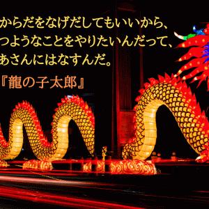 松谷みよ子『龍の子太郎』の名言から、無理せず自分ファーストでありながら人の役にも立てるようになる