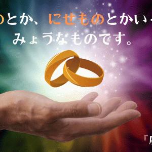 『魔法の指輪』の童話から、どんなモノでも使う人次第だと改めて考えさせられた。