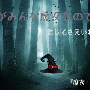 山元加津子『魔女・モナの物語』から全ての人は人のために不思議な力を使えることが分かる