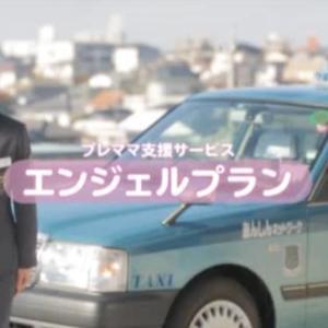26W4D 陣痛タクシーに登録した理由