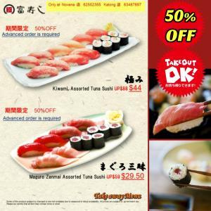 お寿司50%OFFに衝撃