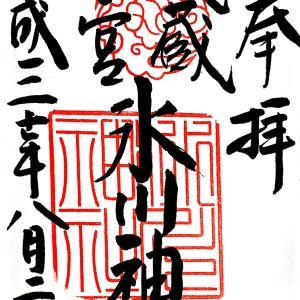 【埼玉県】さいたま市大宮区の大宮氷川神社の御朱印♪