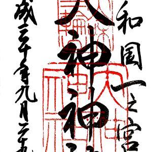 【奈良県】ついに参拝出来た!!大神神社の御朱印♪【神社に呼ばれた】
