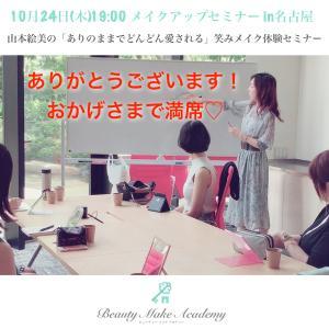 満員御礼♡10/24(木)19:00笑みメイクin名古屋