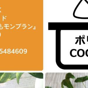 <ポリCOOK> クックパッド 『さつまいも モンブラン』top10入り 今が旬!!
