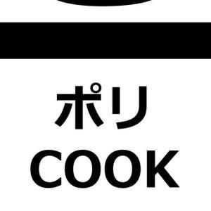 <ポリCOOK> 11/12 FM狛江 コマラジに出演します
