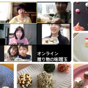 【オンライン開催報告】親子で楽しむ『贈り物の味噌玉』
