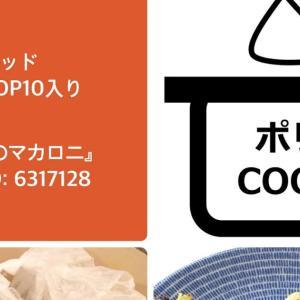 <ポリCOOK> クックパッドTOP10入り!!『きなこのマカロニ』
