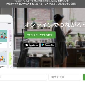 <ポリCOOK> 設立3周年記念行事 申込み Peatixを初めて使う方へ