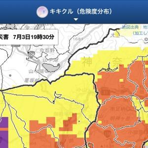 <防災> 気象庁の『キキクル』 大雨・洪水の危険分布