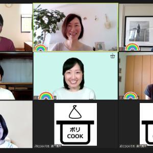 <ポリCOOK> オンラインサロン第5回【スキル】 アナウンサーに学ぶ話し方講座〜オンライン編〜 2021.7.11(日)開催報告