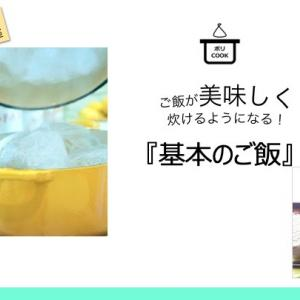 <ポリCOOK> ポリCOOK®︎ おうちでトライ!初めてのポリCOOK(講座+動画)