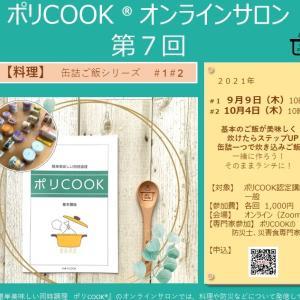 <ポリCOOK> オンラインサロン第7回 料理缶詰ご飯シリーズ 一緒に作ってランチ! 非常にしておくのはもったいない