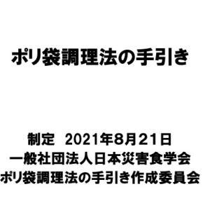 <ポリCOOK> 日本災害食学会 【ポリ袋調理法の手引き】が公開