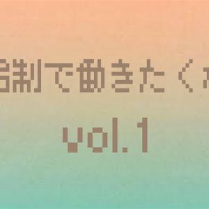 #0010 時給制で働きたくない vol.1