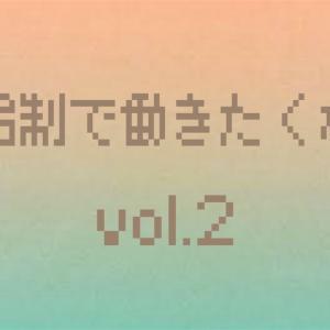 #0012【Web制作】時給制で働きたくない vol.2