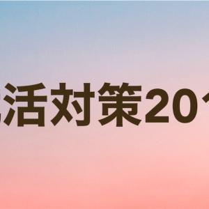 #0014 就活対策2019(?)