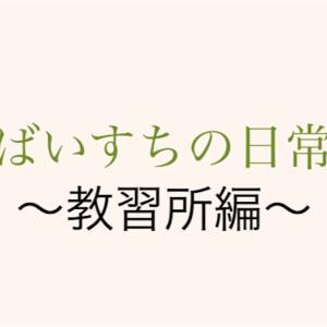 #0015[ばいすちの日常]教習所編