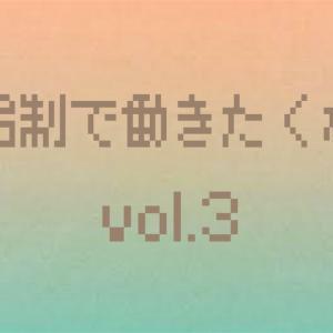#0020 【LP模写】時給制で働きたくない vol.3