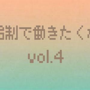 【PHP】時給制で働きたくない vol.4