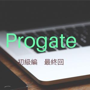 """[プロ研]""""Progate""""初級編 修了ノ知ラセ"""