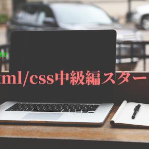 [Progate]HTML/CSS中級編スタート