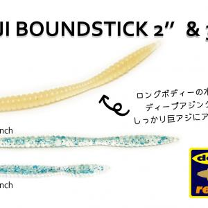 アジバウンドスティック3インチ【レインズ】が発売されます。