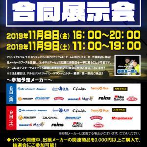 11月8日・9日にキャスティング福岡店でライトソルトゲーム合同展示会が開催されます