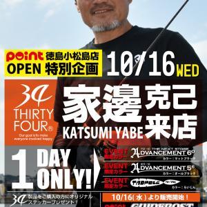 10月16日(水)釣具のポイント徳島小松島店で34イベント開催!