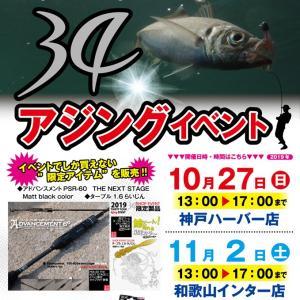 10/27(日)、11/2(土)にサーティーフォーのアジングイベントが開催されます。