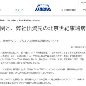 伊藤忠と徳洲会、中国に日本式病院経営輸出
