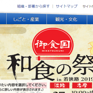 福井県が外国人医療拠点に9病院を選定