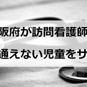 大阪府、医療ケア必要な児童生徒送迎、拡大へ