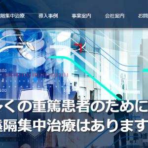 遠隔集中治療「T-ICU」が1.5憶円調達