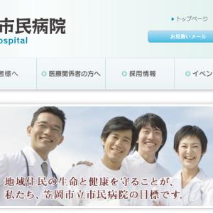 笠岡市立市民病院、2020年に建替え