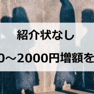 紹介状なし、1000~2000円増額を検討