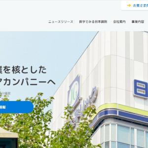 日本調剤、オンライン服薬指導を実施、都市部初