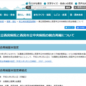 兵庫県立西宮病院と西宮市立中央病院を統合再編
