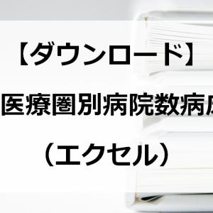 【ダウンロード】~コンサル向け~2次医療圏別病院数病床数リスト(エクセル)
