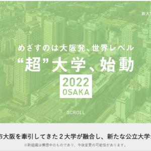 大阪の新大学名称「大阪公立大学」など