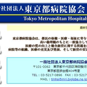 東京都病院協会が人材紹介事業をスタートか?