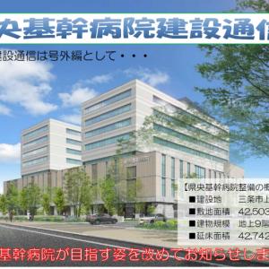 新潟県、県立央基幹病院、5病院を統合、病床を削減して着工