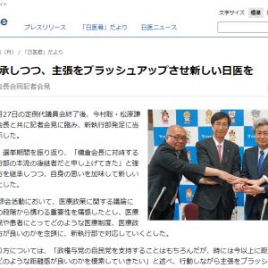日本医師会、新執行部、3つの視点でブラッシュアップ