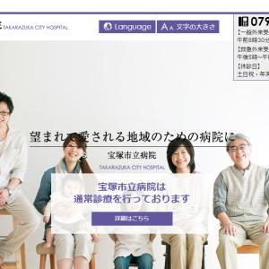 宝塚市立病院、4月計上赤字2億円