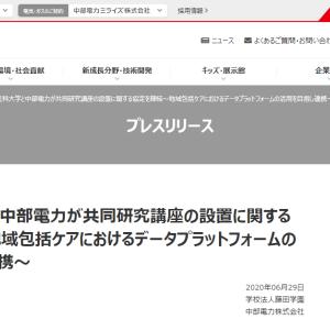 中部電力と藤田医大が地域包括ケアの共同研究