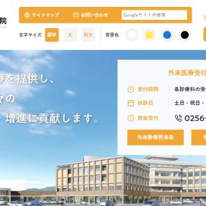 新潟県立2病院、公設民営へ指定管理者公募