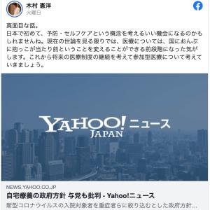政府の自宅療養方針、日本の医療行政の転換点